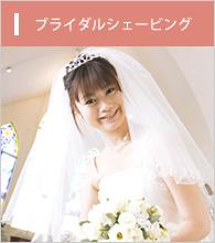宝塚逆瀬川駅前シェービングエステ美容サロン「プリーモ」のブライダル向けサービスのご案内バナー画像。