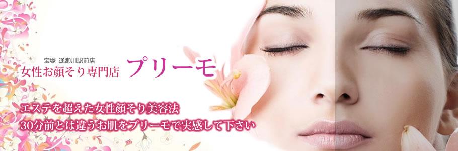 宝塚市逆瀬川駅前女性お顔そり専門店プリーモのメイン画像。