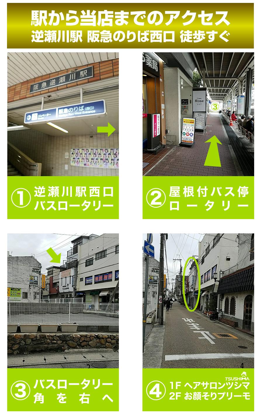 宝塚市阪急逆瀬川駅から当店までのアクセス写真で解説