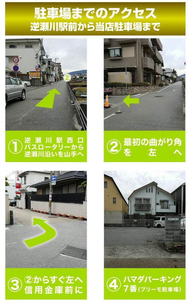 当店の駐車場へのアクセスを写真で解説