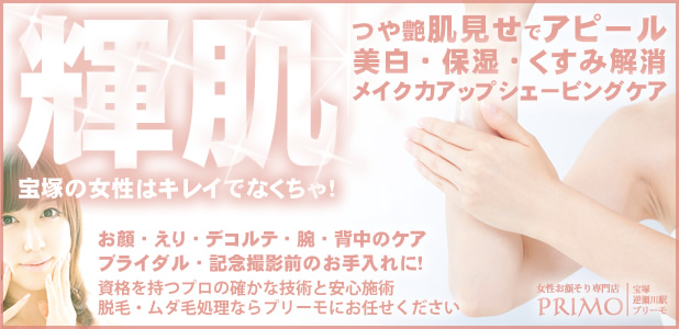 女性お顔剃りベーシック(プリーモ)コースのご案内のバナー。たった一度でお肌がキレイになるのが実感できる宝塚逆瀬川駅前の女性専門シェービングエステ美容サロン「プリーモ」のお顔剃りのコースです。
