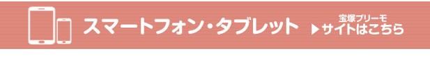 宝塚市逆瀬川駅前シェービングサロン「プリーモ」スマートフォン・タブレットモバイルサイトはこちらのリンクボタンをクリック。