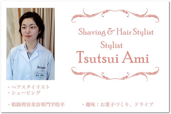 hair stylist staff Tsutui